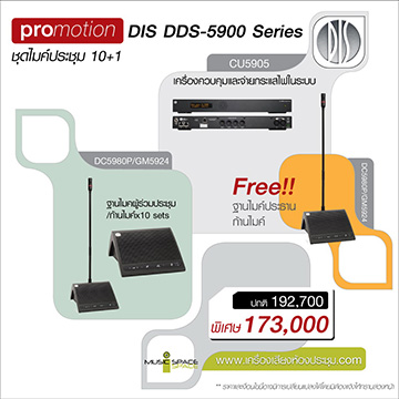 ชุดประชุม-DIS-promotion