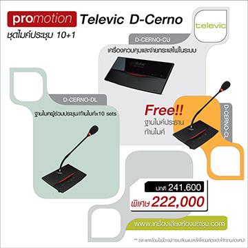ชุดประชุม-televic-promotion