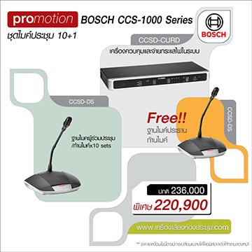 ชุดประชุม-bosch-promotion-2