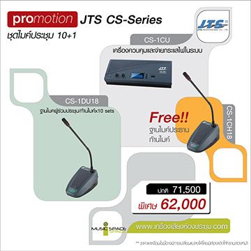ชุดประชุม-jts-promotion