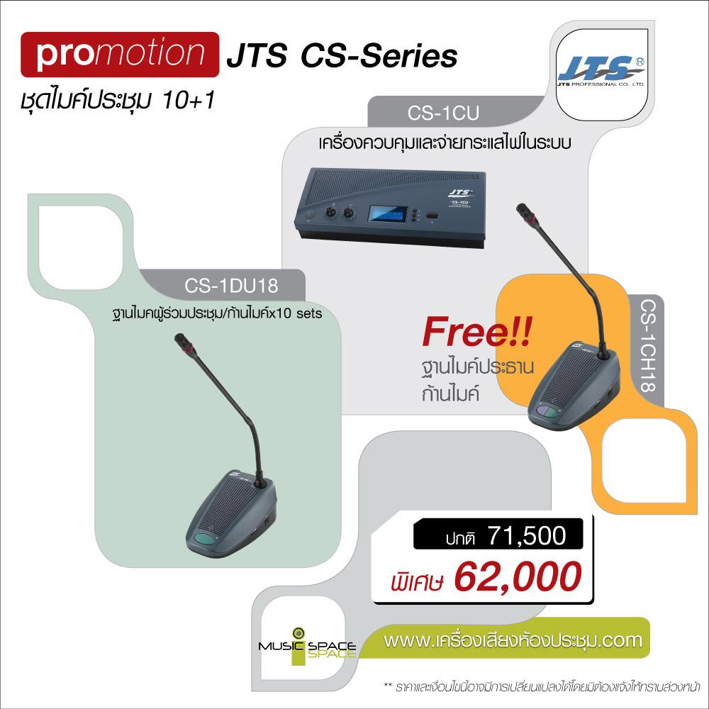 ชุดประชุม_jts_promotion