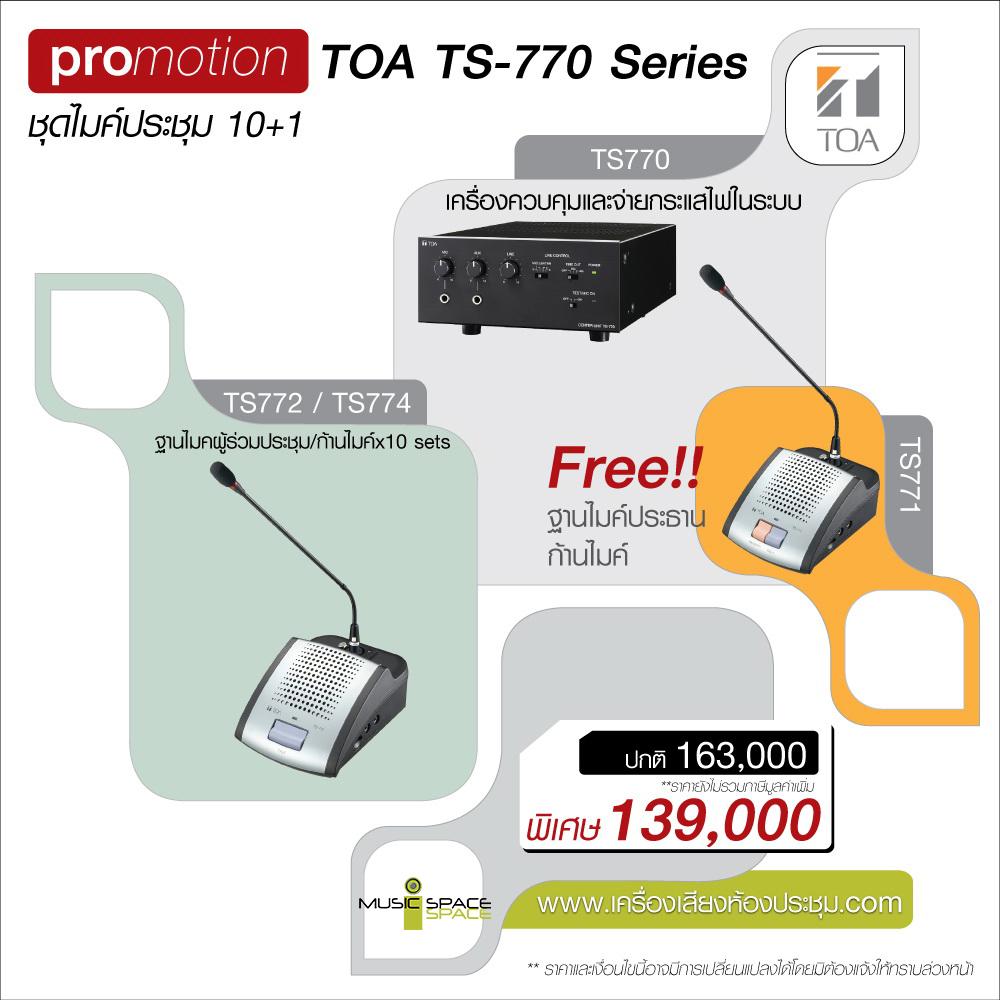 ชุดประชุม_toa_ts770_promotion