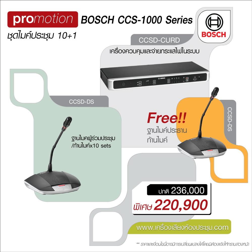 ชุดไมค์ประชุม BOSCH CCS-1000 D Series : 10+1