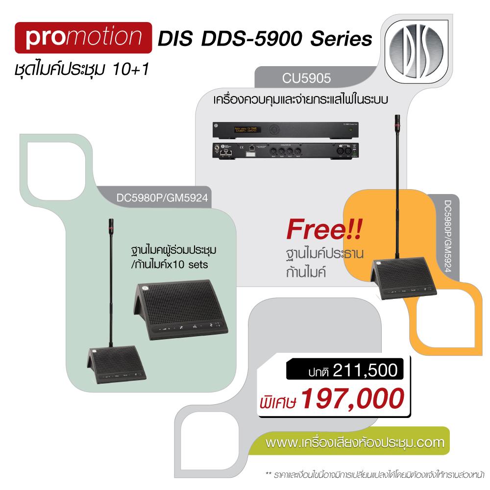 DIS_DDS5900-1