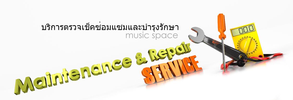 musicspace_Service_ภาพหลัก