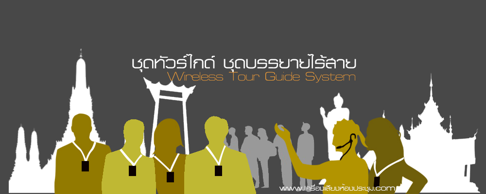 tour-guide_รูปหลัก