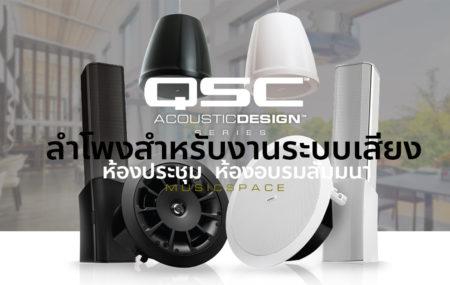 QSC แบรนด์เครื่องเสียงชั้นนำจากสหรัฐอเมริกา เป็นผู้เชี่ยวชาญด้านการออกแบบและผลิตตู้ลำโพง เพาเวอร์แอมป์ ดิจิตอลมิกเซอร์ และโพรเซสเซอร์มาอย่างยาวนาน สำหรับกลุ่มสินค้าประเภทตู้ลำโพงโดยทั่วไป QSC จะผลิตทั้งตู้ลำโพงแอคตีฟ หรือ Powered Loudspeakers และตู้ลำโพงพาสซีฟ โดยเฉพาะตู้ลำโพงสำหรับงานติดตั้งถาวร (Fixed Installation) งานสำหรับห้องประชุม ห้องอบรมสัมมนา ซึ่งมีด้วยกันหลายรุ่น /หลายซีรี่ส์ อาทิ AcousticCoverage Series – Surface AcousticDesign Series – Surface AcousticCoverage Series – Celling-mount AcousticDesign Series – Celling-mount AcousticDesign Series Column AcousticDesign Series Pendant-mount AcousticCoverage Series – Surface ได้รับการออกแบบมาเพื่อตอบโจทย์โซลูชันที่ต้องการความคุ้มค่า ให้เสียงครอบคลุมพื้นที่ที่ต้องการ ตอบสนองต่อเสียงดนตรี มากกว่าจะเป็นแค่ลำโพง BGM ( Background Music) […]