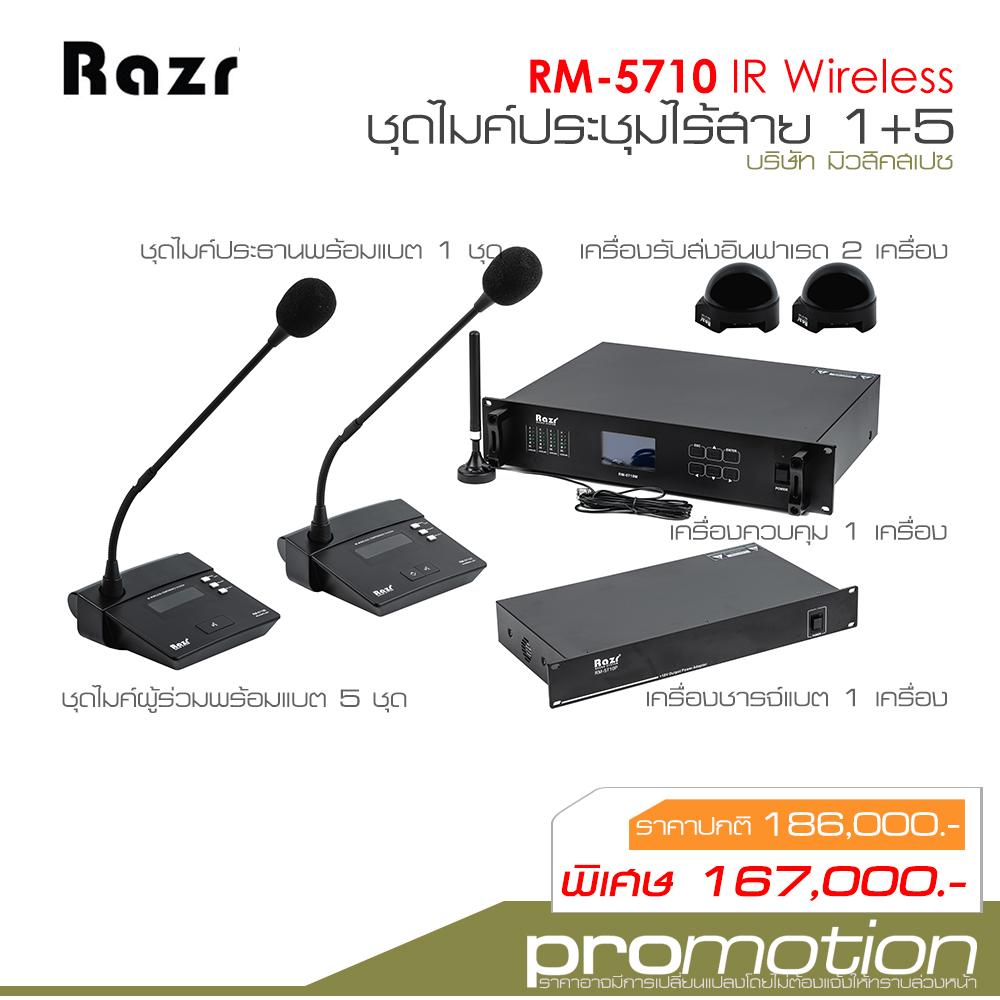 ชุดไมค์ประชุมไร้สาย RAZR ระบบ IR Wireless 4 channels (Camera Tracking)